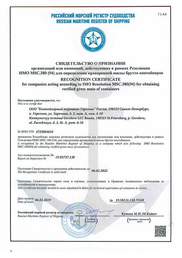 http://eng.av-transport.ru/wp-content/uploads/2019/03/Свидетельство-о-признании-600x848.jpg